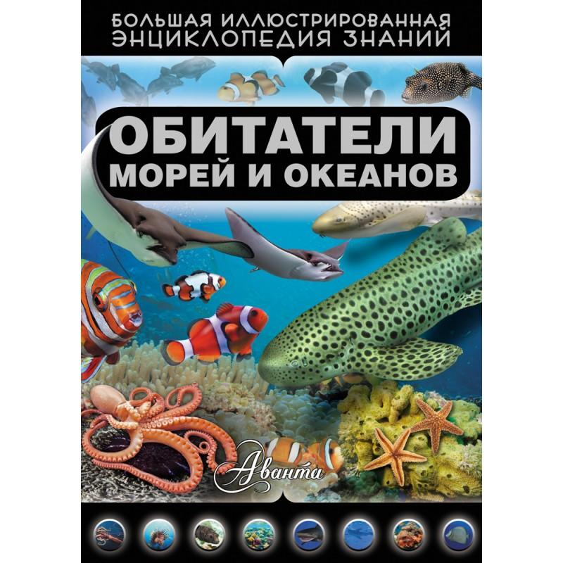 Обитатели морей и океанов