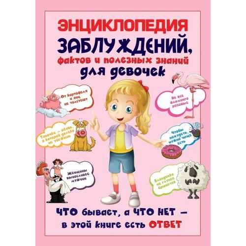 Энциклопедия заблуждений, фактов и полезных знаний для девочек