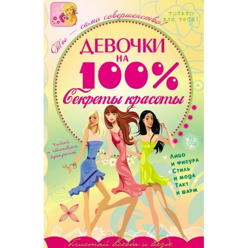 Девочки на 100%. Секреты красоты