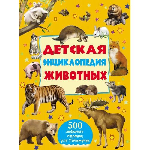 Детская энциклопедия животных