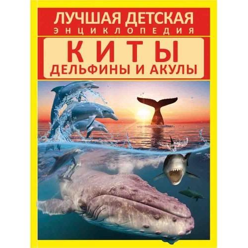 Киты, дельфины и акулы