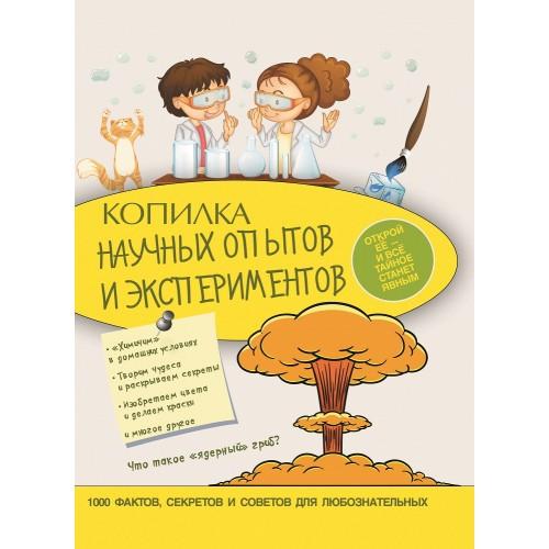 Копилка научных опытов и экспериментов