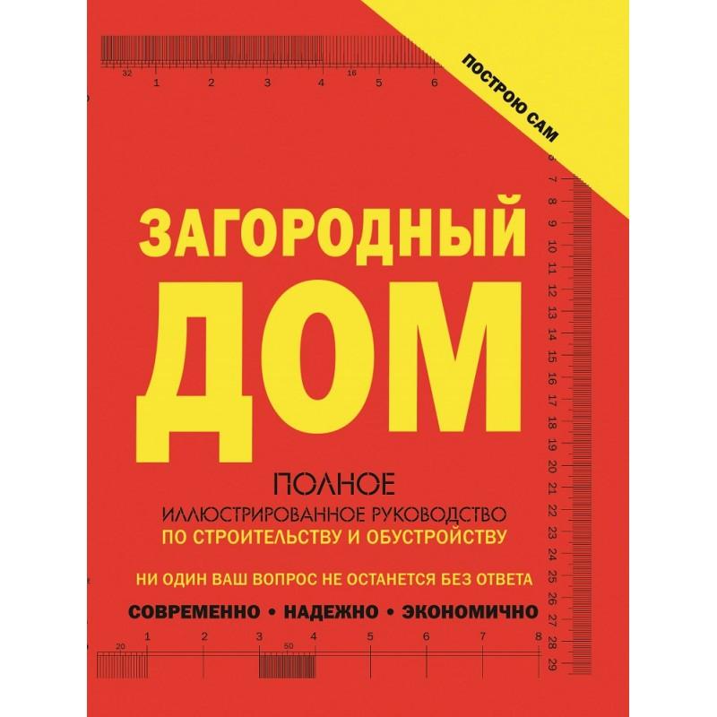 Загородный дом. Большое иллюстрированное руководство по строительству и обустройству