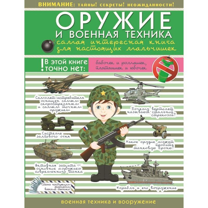 Оружие и военная техника. Самая интересная книга для настоящих мальчишек