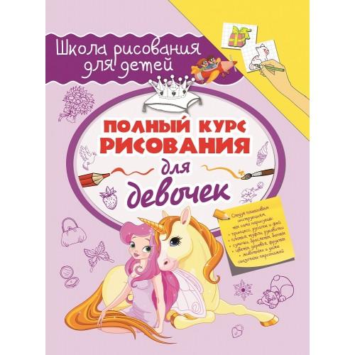 Полный курс рисования для девочек