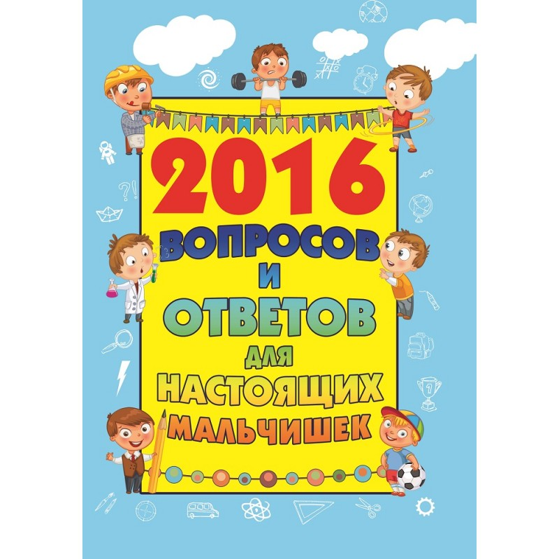 2016 вопросов и ответов для настоящих мальчишек