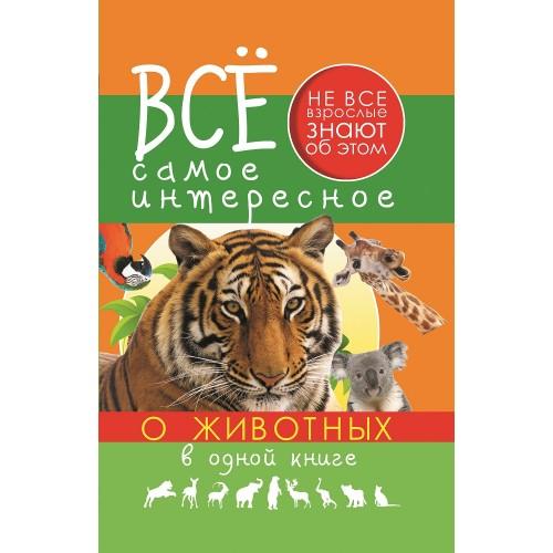 Всё самое интересное о животных в одной книге