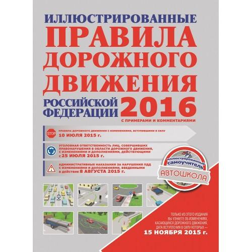 Иллюстрированные Правила дорожного движения российской федерации 2016 с примерами и комментариями