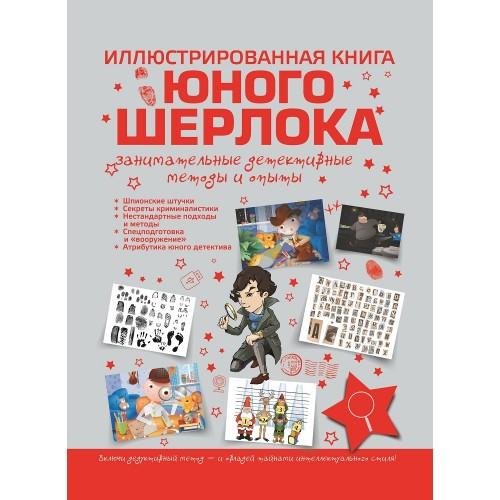 Иллюстрированная книга юного Шерлока. Занимательные детективные методы и опыты