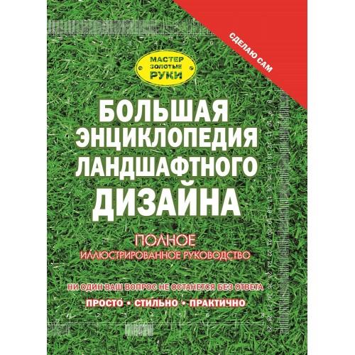 Большая энциклопедия ландшафтного дизайна