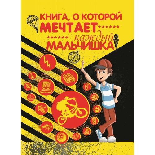 Книга, о которой мечтает каждый мальчишка