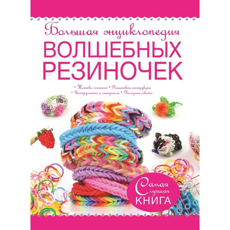 Большая энциклопедия волшебных резиночек