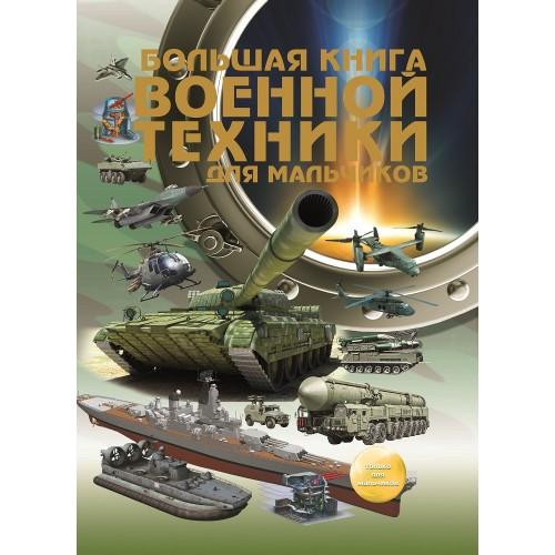 Энциклопедия военной техники для мальчиков