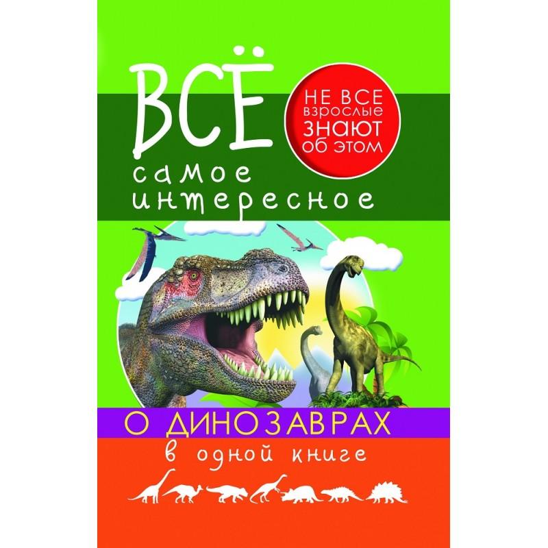 Всё самое интересное о динозаврах в одной книге
