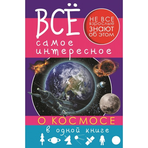 Всё самое интересное о  космосе в одной книге