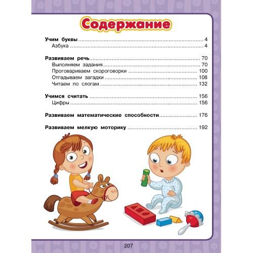 Большая книга знаний и умений для умных малышей от 2 до 5