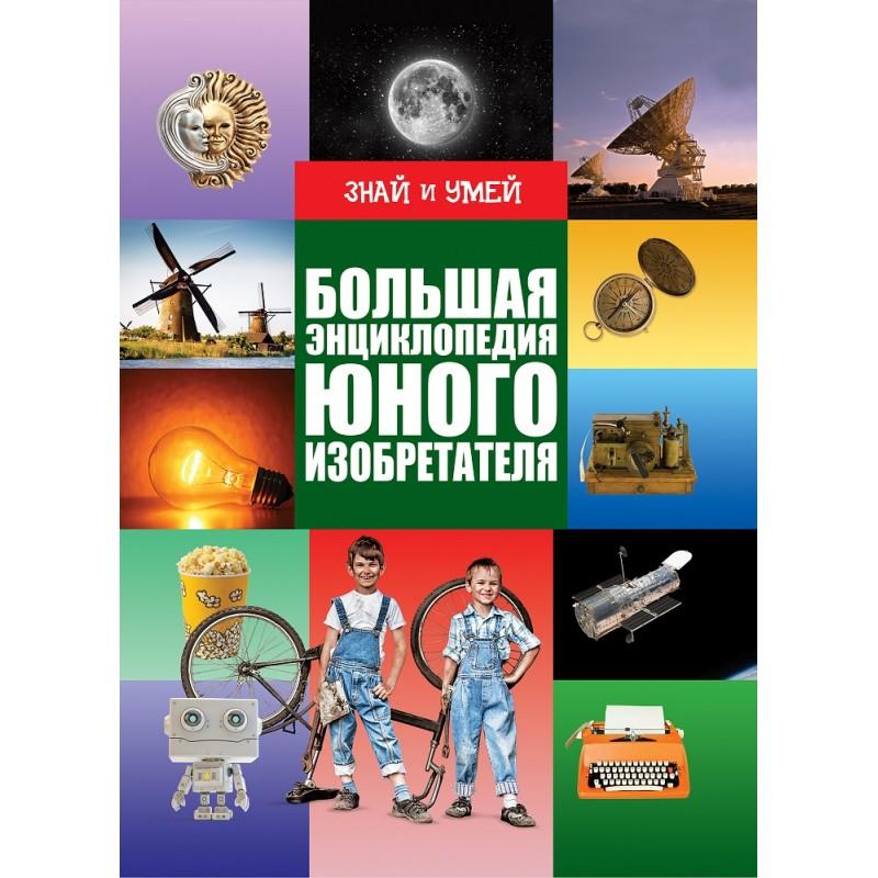 Большая энциклопедия юного изобретателя. Открытия и изобретения