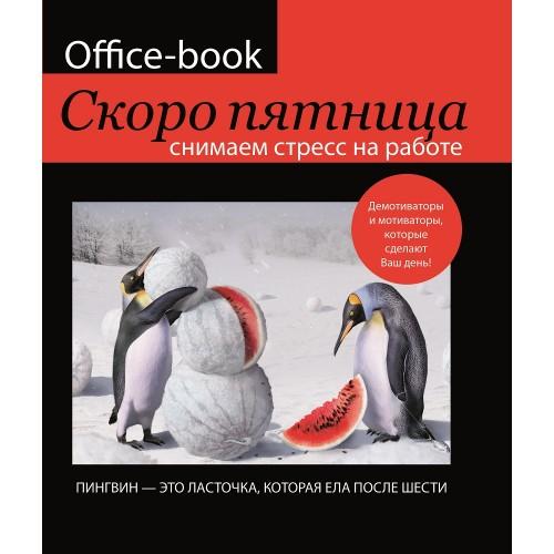 Office-book: скоро пятница. Снимаем стресс на работе. Демотиваторы и мотиваторы, которые сделают ваш день