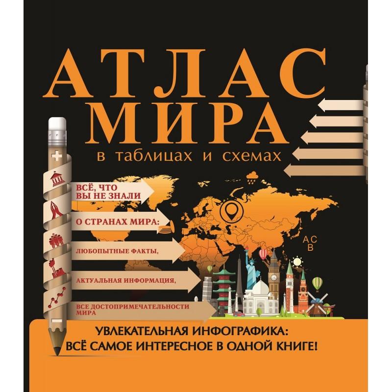 Атлас мира в таблицах и схемах