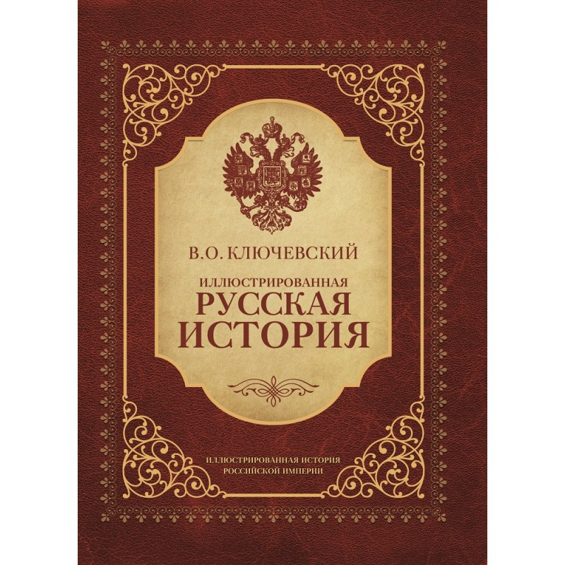 Русская история. 100 главных событий