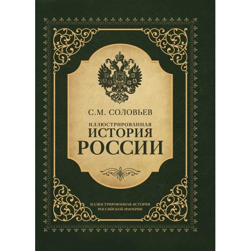 История России. 150 величайших событий