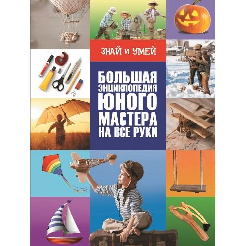 Большая энциклопедия юного мастера золотые руки