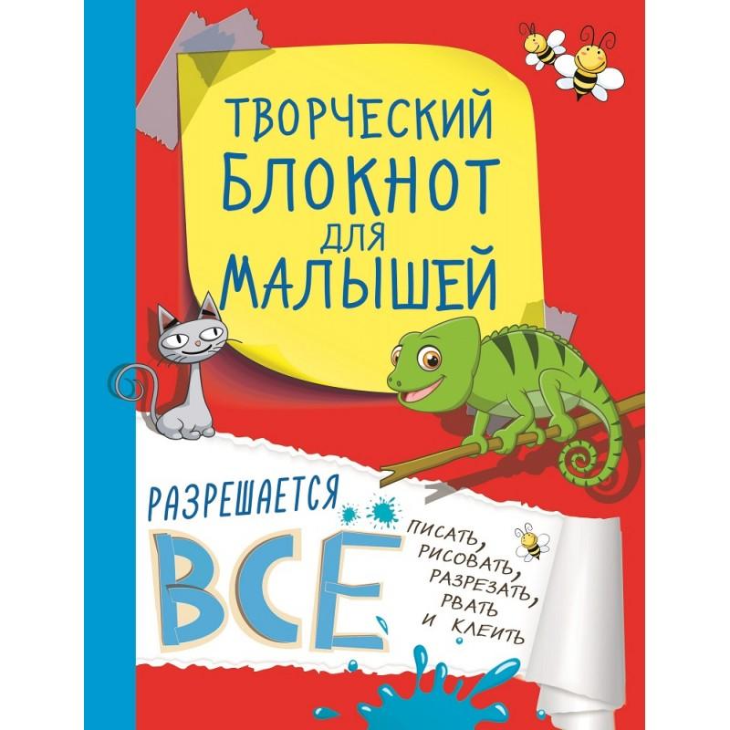 Творческий блокнот для малышей