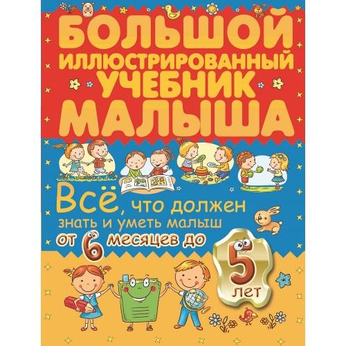 Всё, что должен знать и уметь малыш от 6 месяцев до 5 лет