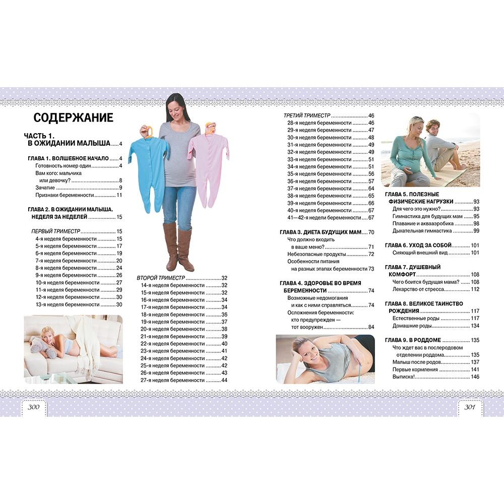 Полезные упражнения для беременных 3 триместр 921