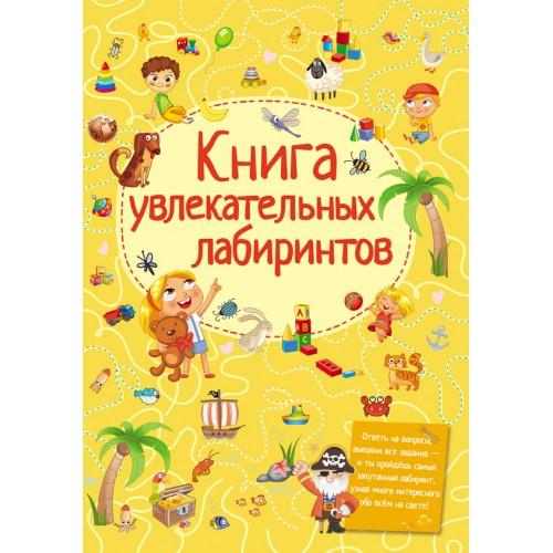 Книга увлекательных лабиринтов