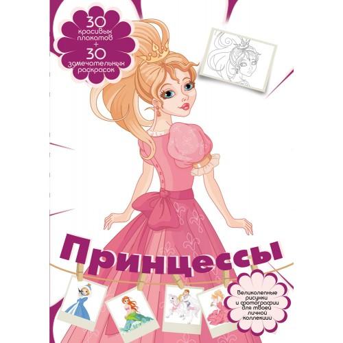 Принцессы