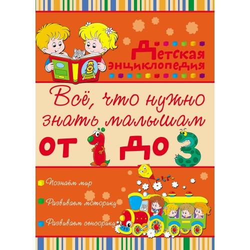 Всё, что нужно знать малышам от 1 до 3 лет. Детская энциклопедия