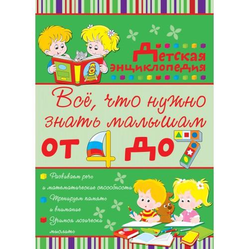 Всё, что нужно знать малышам от 4 до 7 лет. Детская энциклопедия