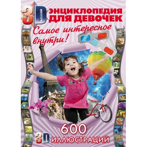 Большая 3D энциклопедия для девочек. 600 3D иллюстраций + очки в подарок