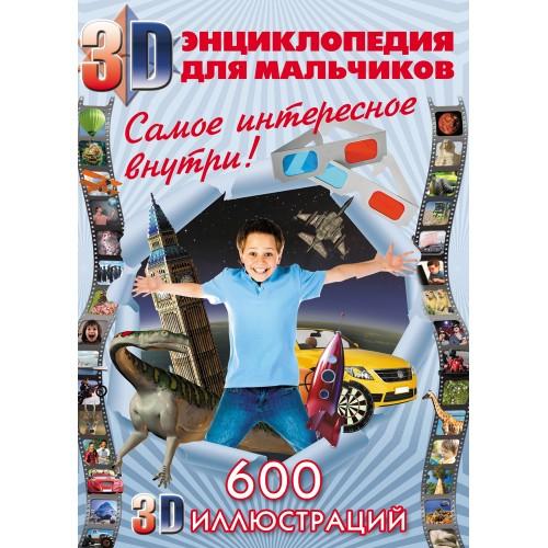 Большая 3D энциклопедия для мальчиков. 600 3D иллюстраций + очки в подарок