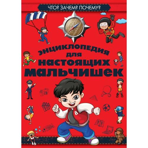 Энциклопедия для настоящих мальчишек